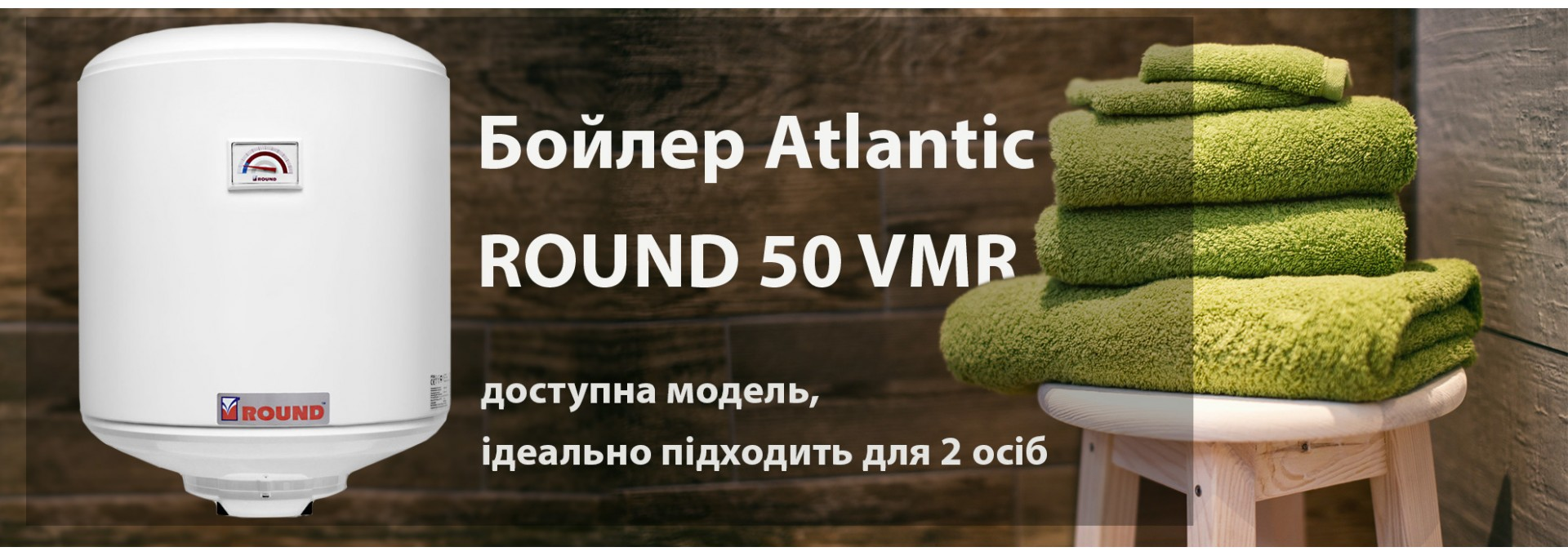 Бойлер Atlantic ROUND 50 VMR