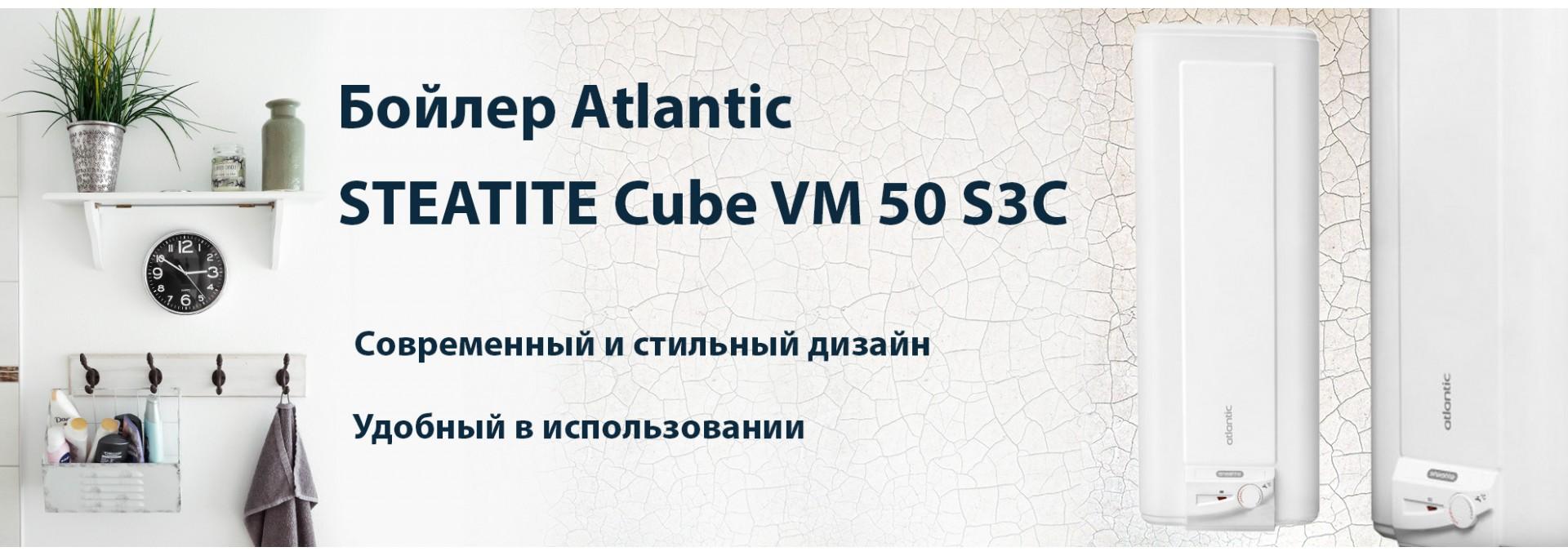 STEATITE Cube VM 50 S3С